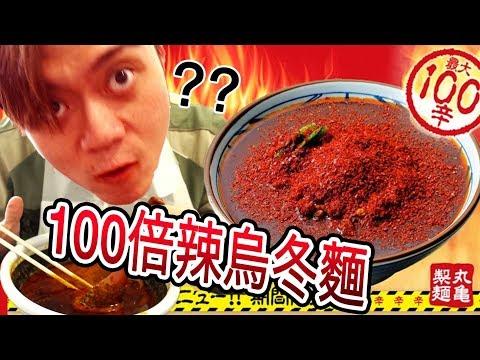 今早在新聞看到「丸亀製麺」有隱藏菜單100倍辣的地獄烏冬麵吃完兩個人都...