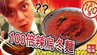 今早在新聞看到「丸亀製麺」有隱藏菜單!?100倍辣的地獄烏冬麵????????吃完兩個人都...