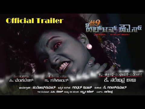 #9 Hilton House Kannada Movie Official Trailer | Kiran Bhagwan, Divya Rao | Horror Movie