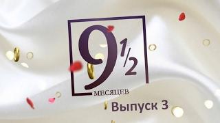 «9,5 МЕСЯЦЕВ». ОБРАЗ ЖЕНИХА И НЕВЕСТЫ. КЛАССИКА
