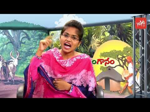 రామ రామ ఉయ్యాలా సాంగ్ | Rama Rama Uyyala Rama Sakkani Uyyala Song By Folk Singer Sowmya | YOYO TV