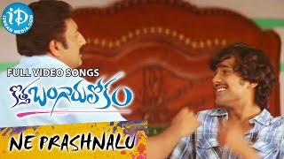 Nee Prashnalu Video Song - Kotha Bangaru Lokam - Varun Sandesh || Dil Raju || Swetha Basu Prasad