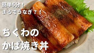 ちくわのかば焼き丼| Koh Kentetsu Kitchen【料理研究家コウケンテツ公式チャンネル】さんのレシピ書き起こし