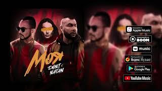 Doni feat Natan Моя Премьера трека 2018