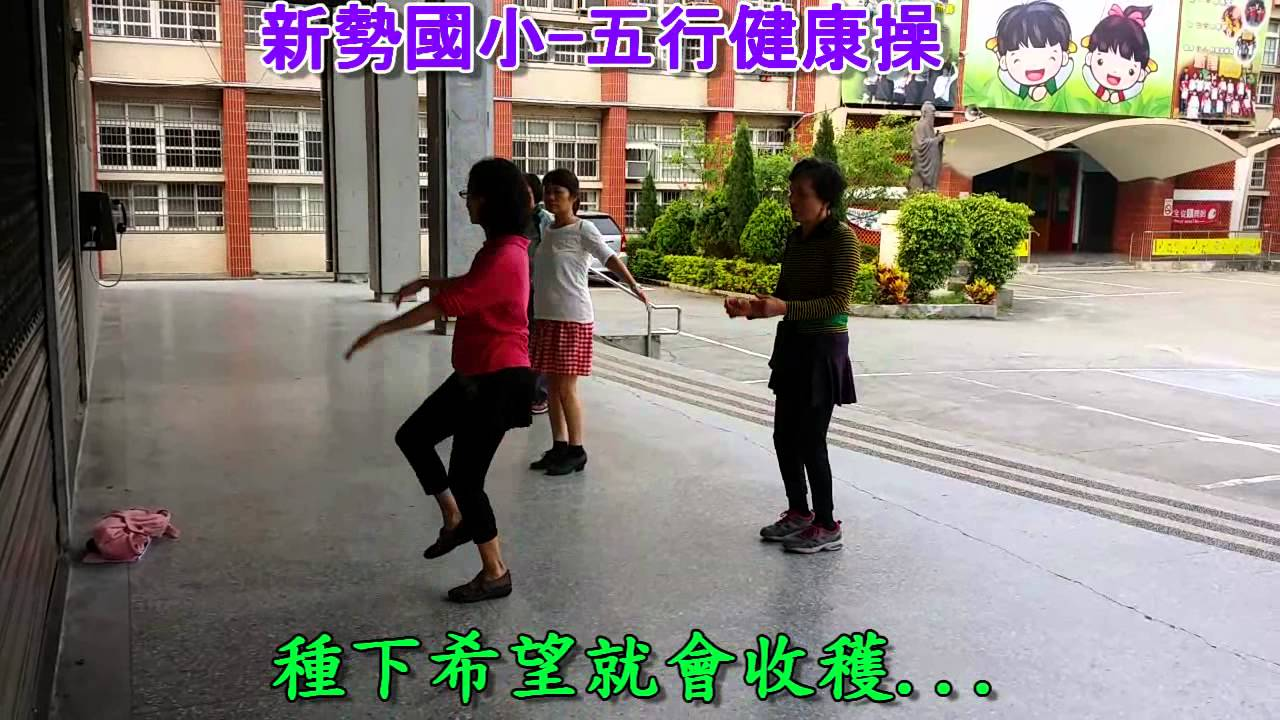 五行健康舞_新勢五行健康操-示範:小蘋果-排舞 - YouTube