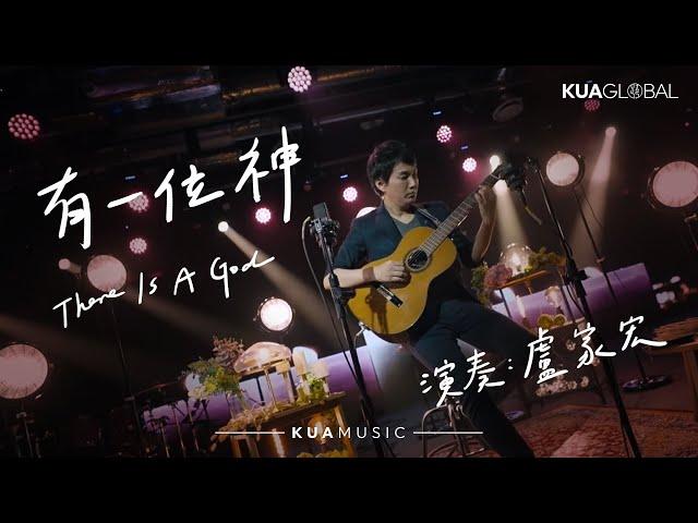 KUA MUSIC【有一位神 / There Is A God】盧家宏
