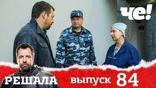 Решала | Выпуск 84 | Разоблачение мошенников и аферистов
