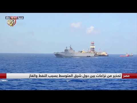 تحذير من نزاعات في شرق المتوسط بسبب النفط والغاز  - نشر قبل 2 ساعة