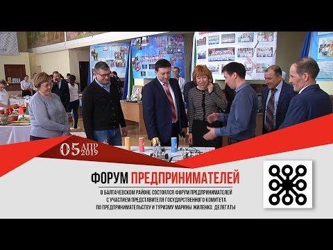 НОВОСТИ Балтачево 05.04.2019: Форум предпринимателей