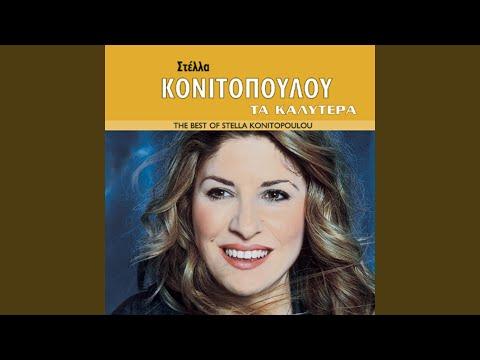 Stella Konitopoulou - Ta Sfalmata Sou Pelaga mp3 letöltés