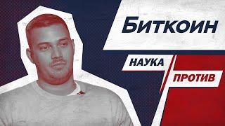 Алексей Антонов против мифов о биткоине и других криптовалютах // Наука против