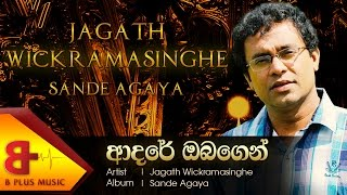 Adare Obagen Himi Wedo Laila Laila - Official Music Audio Jagath Wickramasinghe