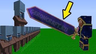 МОД НА НУБ против 1000 КЛОНОВ НУБОВ ПРИШЕЛЬЦЕВ - Троллинг НУБА в Minecraft Серия 04