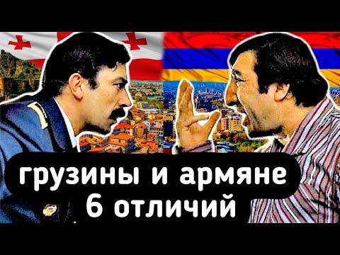 Чем отличаются грузины и армяне?