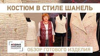 Юбка со шлицей, двубортный жилет и жакет с вшивным рукавом из ткани в стиле Chanel. Обзор костюма.