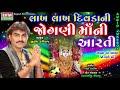 JIGNESH KAVIRAJ - Lakh Lakh Divdani Jogni Maa Ni Aarti | Navratri Special Aarti | Ekta Sound