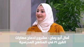 آمال أبو رمان - مشروع ادماج مهارات القرن 21 في المناهج المدرسية
