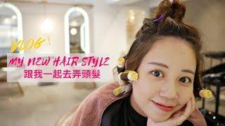 VLOG#3 跟我一起去弄頭髮!這次不小心剪好短T_T|Hanna S.哈娜