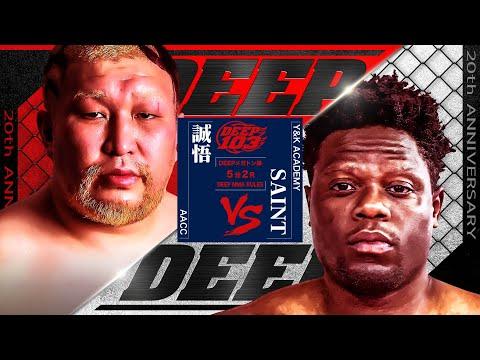 誠悟(SEIGO) VS SAINT【FULLFIGHT】【DEEP103】