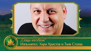 Гласувайте за Хари Христов и Таня Стоева - Севда изгубена / Пирин Фолк 2018