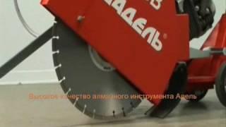 Новые технологии алмазной резки -нарезчик швов Адель(, 2008-10-15T13:22:19.000Z)