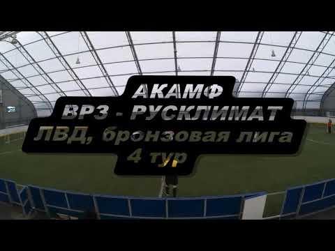 Серия 670. Футбольные турниры команды Русклимат-Барнаул!