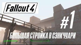 Fallout 4. Большая стройка в Сэнкчуари. Начало.