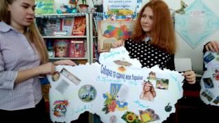 Соборна та єдина моя Україна, презентація патріотичного колажа