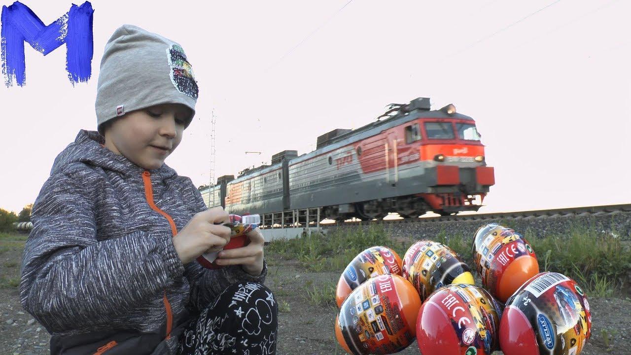 Видео для детей про Машинки и Поезда - Открываем яйца с игрушечными машинками и смотрим поезда