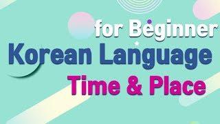 [Beginner Korean (Voca+Grammar)] Time & Place / (-예요/이에요 & -에) It is ~ & to somewhere