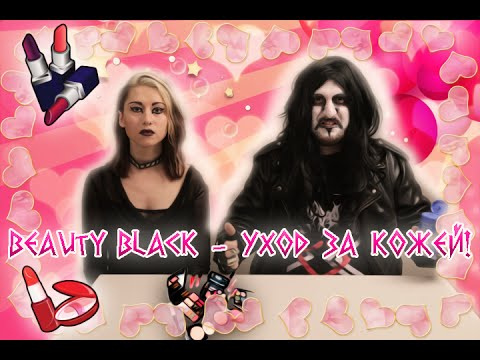 Beauty Black - Уход за кожей!