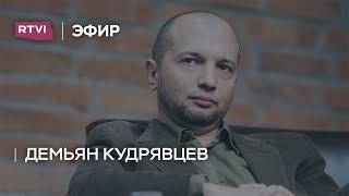Демьян Кудрявцев: главный урок «Игры престолов» — то, что каждый может создать свою вселенную