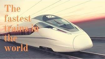 Най-бързите влакове на света