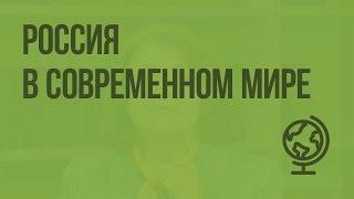 Россия в современном мире. Видеоурок по географии 8 класс
