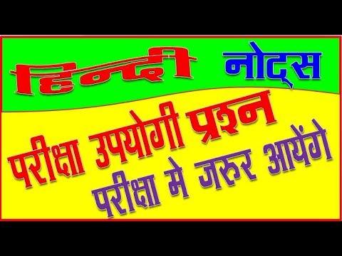 Hindi full notes Hindi Grammar - हिन्दी सामान्य ज्ञान प्रश्नोत्तरी