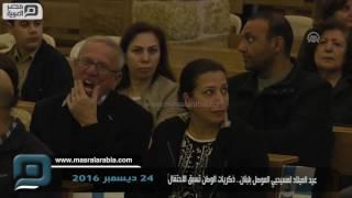مصر العربية | عيد الميلاد لمسيحيي الموصل بلبنان.. ذكريات الوطن تسبق الاحتفال