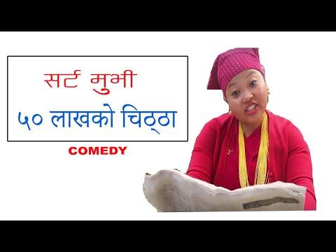 हसाएर पेट दुखाउँने कमेडी फिल्म - ५० लाखको चिठ्ठा - Comedy Nepali Movie