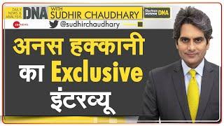 DNA Exclusive: Anas Haqqani का ने कहा कि India 'True Friend नहीं' हैं | Haqqani Network |Afghanistan