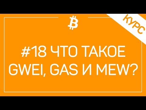 # Урок 18. Gas Limit и Gwei в myetherwallet что это. О Блокчейн Ethereum.