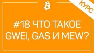 # 18 Что Такое Gas Limit и Gwei В Myetherwallet Простым Языком И Как Работает Блокчейн Ethereum?