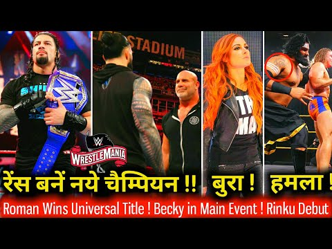 Roman Reigns Wins Universal Title With Ease !! Aj Style SHOTS, Rinku Singh Debut, WWE NXT Highlights