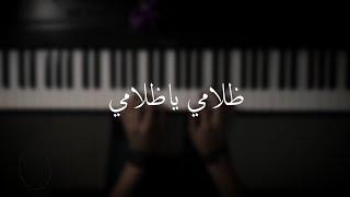 موسيقى بيانو - ظُلامي - شيمي - عزف علي الدوخي
