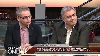 Η συνέντευξη των Ευρωβουλευτών Σακοράφα και Κεφαλογιάννη στο KOZANI.TV ONLINE | Στρασβούργο 2019