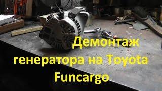 Замена генератора на Toyota Funcargo с двигателем 2NZ-FE