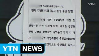 흉물로 전락한 농촌체험마을 39혈세 낭비39  YTN