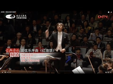 """Qiming Lu(吕其明):Ouverture""""Ode to Red Flag""""(管弦乐序曲""""红旗颂"""")"""