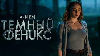 Люди Икс: Темный Феникс 2019 [Обзор] / [Трейлер 2 на русском]