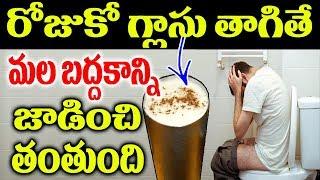 మలబద్దకానికి అద్బుత చిట్కా || Amazing Health Benefits of Butter Milk || Telugu Health Tips