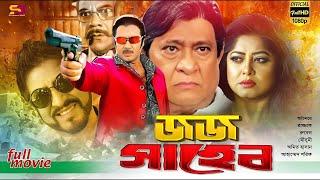 Jaj Saheb (জজ সাহেব) Rubel & Moushumi | Omit Hasan Bangla Movie | Razzak | SB Cinema Hall