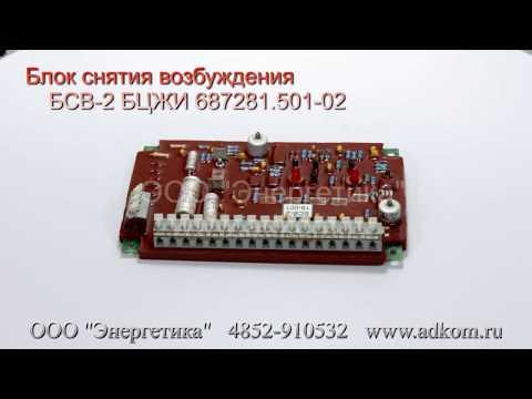 БСВ-2 Блок снятия возбуждения БЦЖИ 687281501-02 - видео